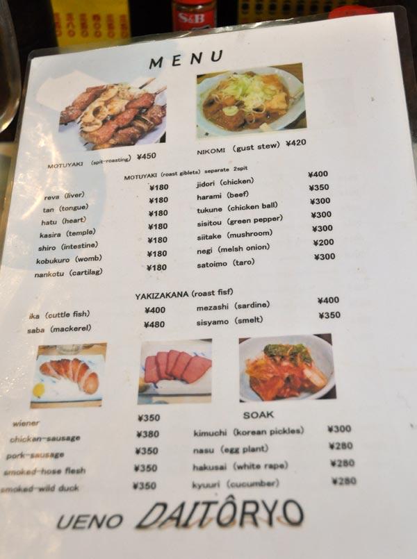 Favorite food experiences in japan part 2 yakatori izakaya sushi favorite food experiences in japan part 2 yakatori izakaya sushi and okonomiyaki forumfinder Gallery